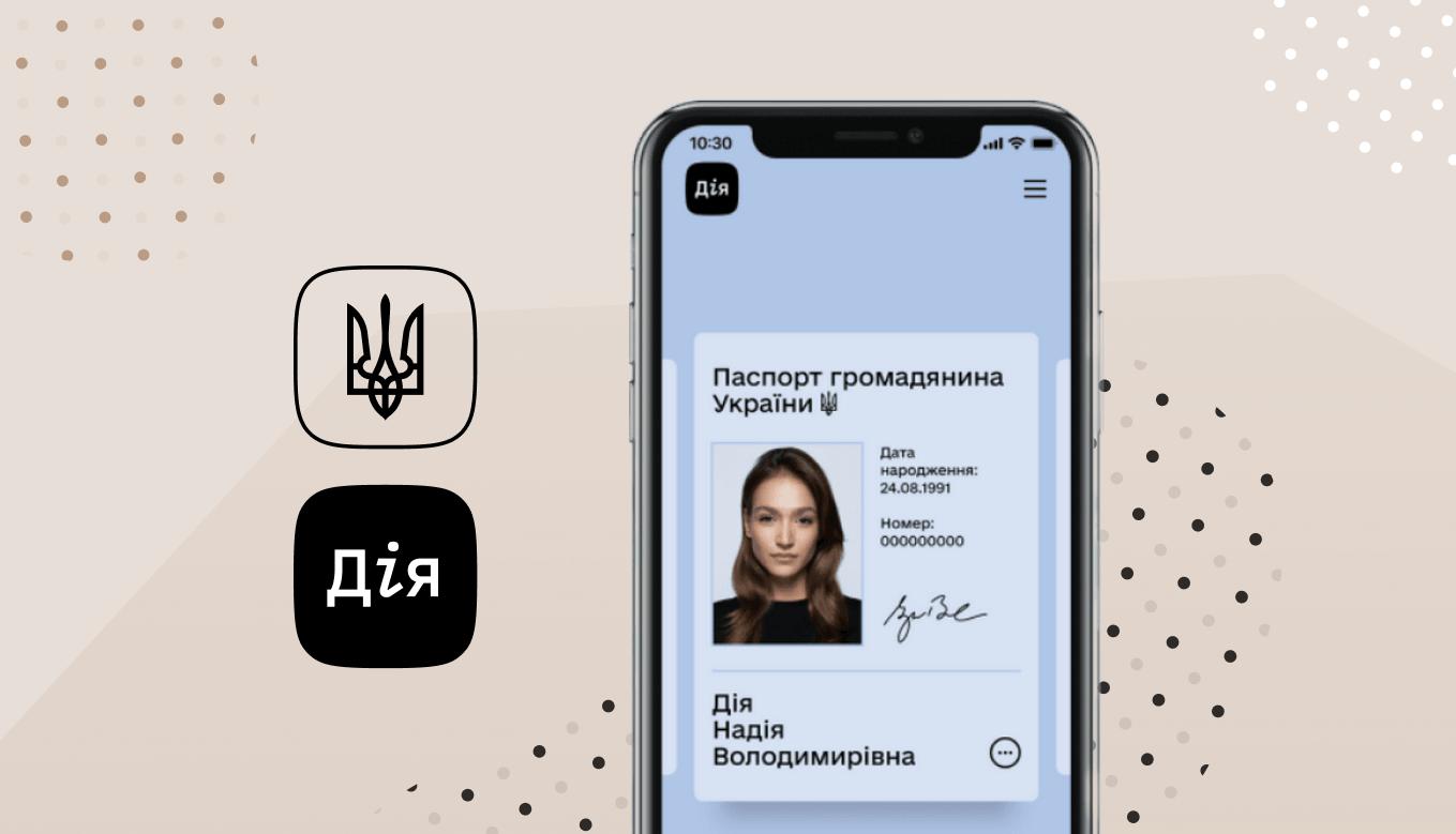 Украина первой в мире официально приравняла цифровой паспорт к бумажному