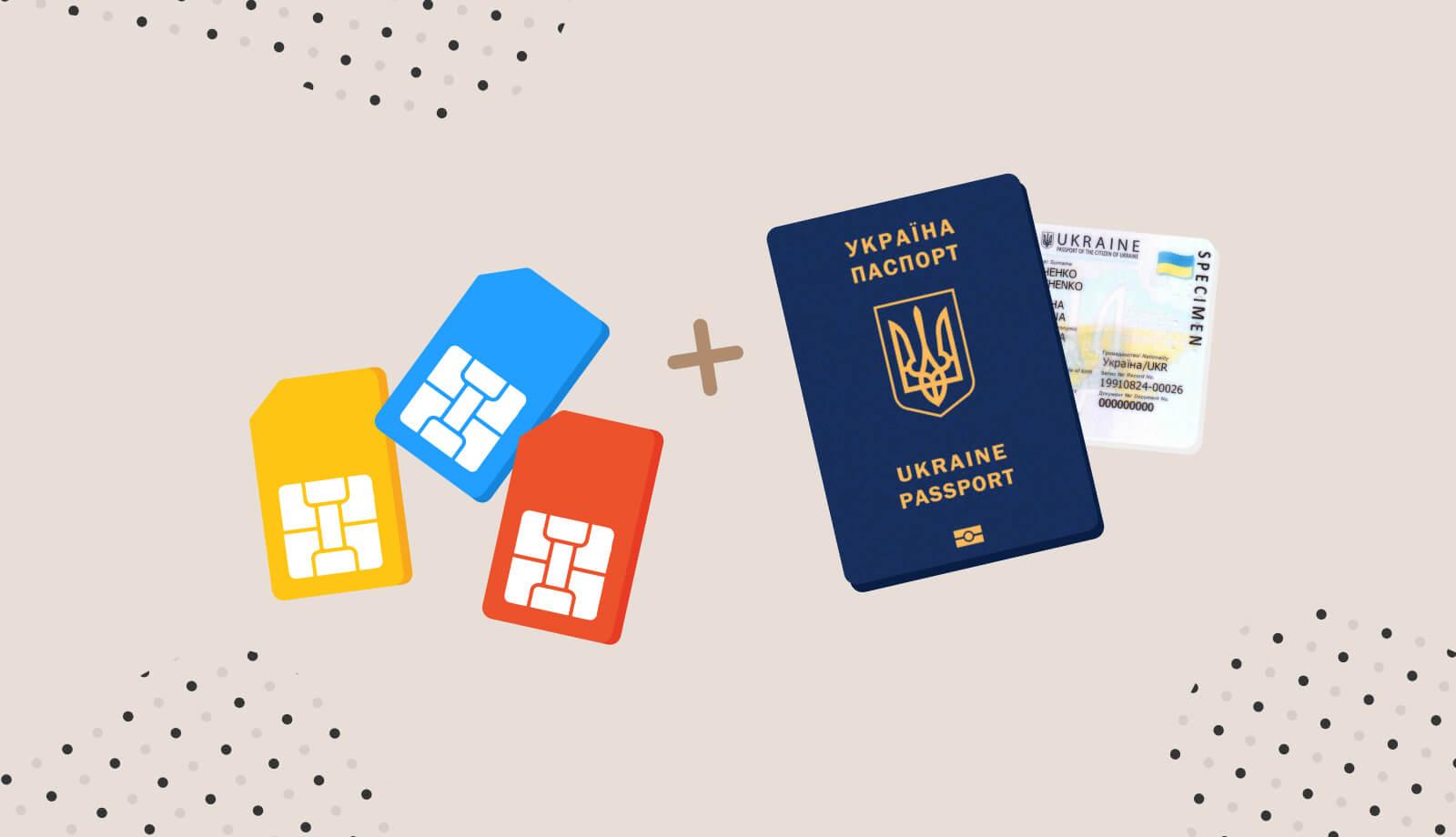 Продаж сім карт в Україні за паспортом