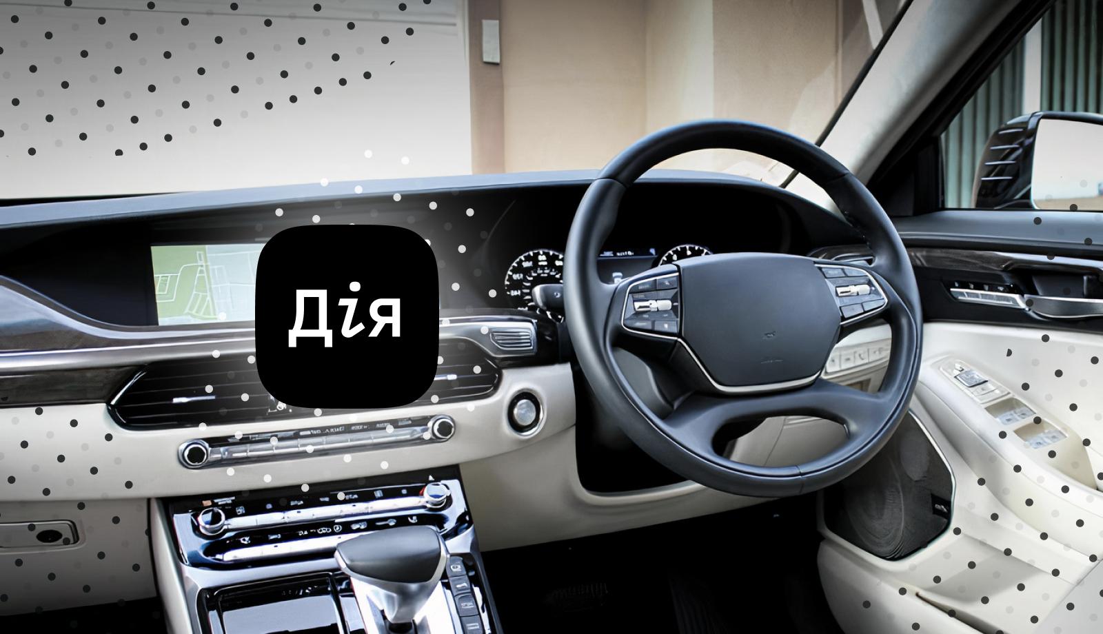 Розмитнення авто онлайн в сервісі «Дія»