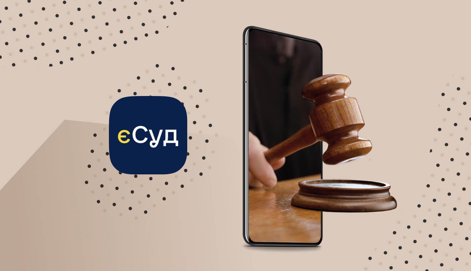 Судові розгляди онлайн в Україні