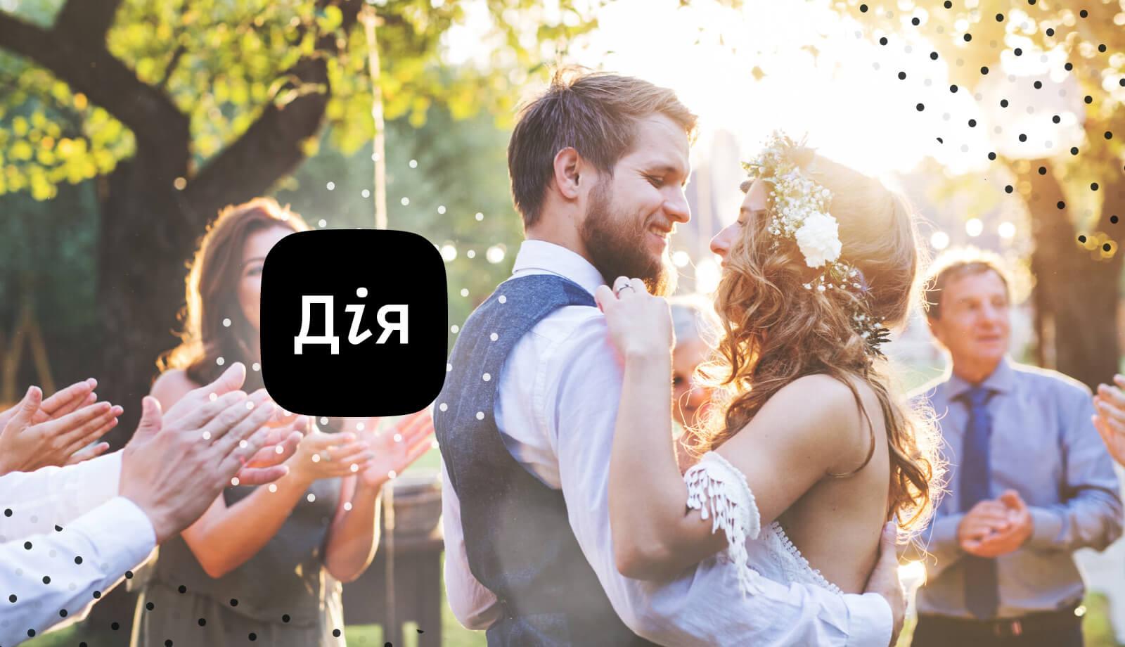 Шлюб онлайн: реєстрація документів доступна в додатку «Дія»